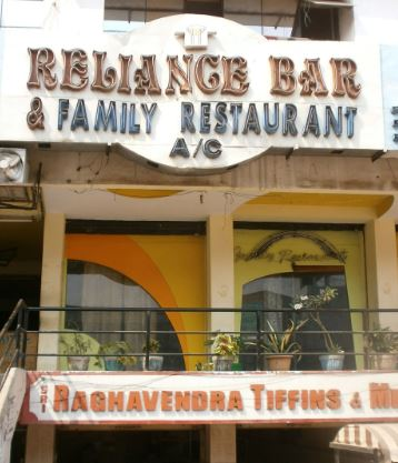 reliance bar and restaurant a perfect corporate party place